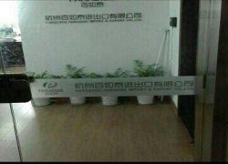 Hangzhou Paradise Import & Export Co.,Ltd