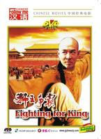 Martial Arts / Kung Fu Movies DVDs