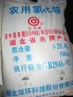 Ammonium Chloride,Ammonium Chloride 99.50%.Ammonium Chloride Fertilizer Grade