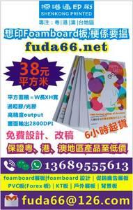 Wholesale bulletin board: Foamboard  Foamboard Design PVC Board