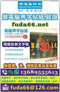 Wholesale Advertising Design: Computer Word, Scrub Community Word Stickers, Office Word Boundary Stickers, Cut Word, Computer Lase