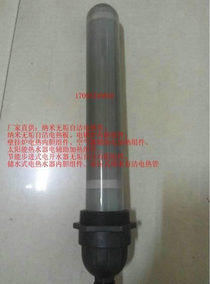 wall hanging: Sell Nano quartz electric heating tube