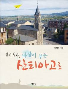 Wholesale Books: Korean Book:Let's Walk To Santiago Where Wind Welcomes You