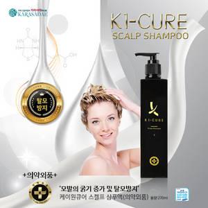 Wholesale Shampoo: K1-CURE Scalp Shampoo