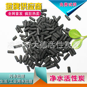Wholesale water purification: Water Purification Activated Carbon