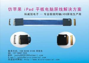 Wholesale mid: Ipad Lvds Cable Cheapcopy Solution (I-pex 20474-030e)