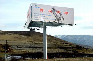 Wholesale Billboards: Bill Board