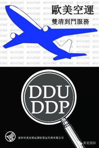 Wholesale air freight: China DDU DDP Air Freight To KR