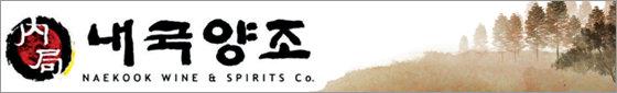 Naekook Wine & Spirits Co.
