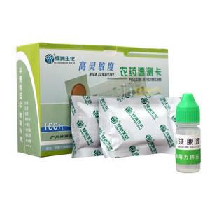 Wholesale pesticide: High Sensitive Pesticide Residue Detecting Card