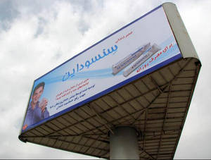 Wholesale Billboards: Three Sided Billboard Steel Structure