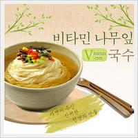 Vitamin Tree Leaf Noodles(Vitamin C Noodles)