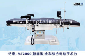 Wholesale surgical bed cover: Mingtai MT2000 Comfortable Model Comprehensive Electric Operating Table