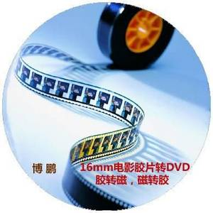 Wholesale Other Advertising Services: 8mm Movie Film To DVD,16mm Movie Film To DVD Disc