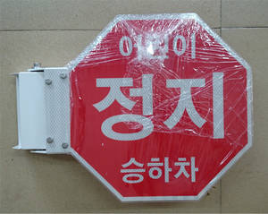Wholesale second hand bus: Vehicle Equipment Stop Arm Sign for Bus