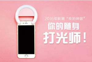 Wholesale flash light: Anchor Living Show Fill in Light Mobile LED Light Selfie Flash Light