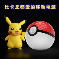 Portable Power Bank Pokemon3rd Generation for Pokeball Power Bank Pokemons Go Charger 12000mah