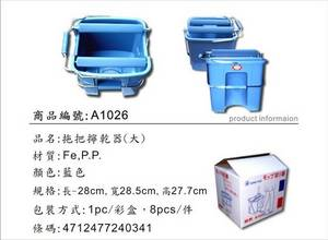 Wholesale mop cleaner: MOP Cleaner (L) A1026