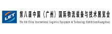 China International Logistics Equipment & Technology Exhibiton