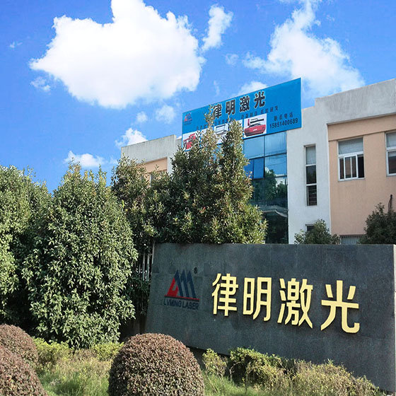 Suzhou Lvming Laser Equipment Co.,Ltd.