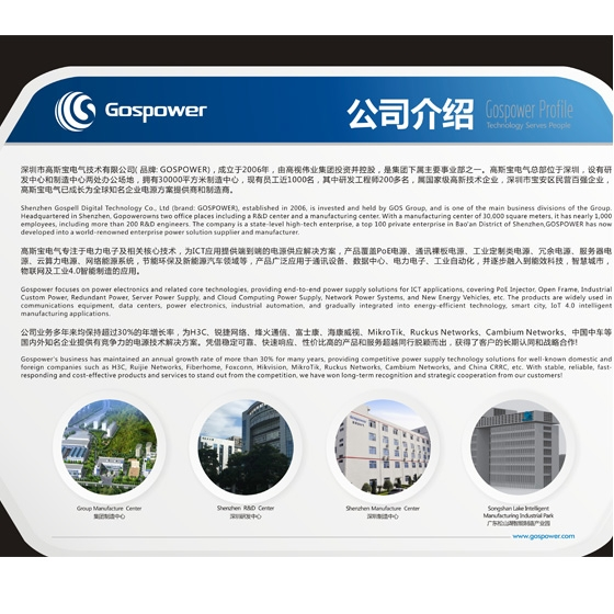 Shenzhen Gospell Digital Technology Co., Ltd.