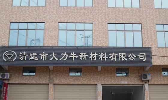 Qingyuan DLN New Material Co., Ltd.
