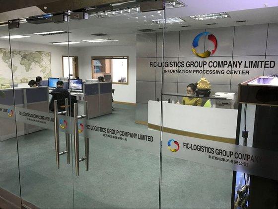 FIC-Logistics Group Co.,Ltd.