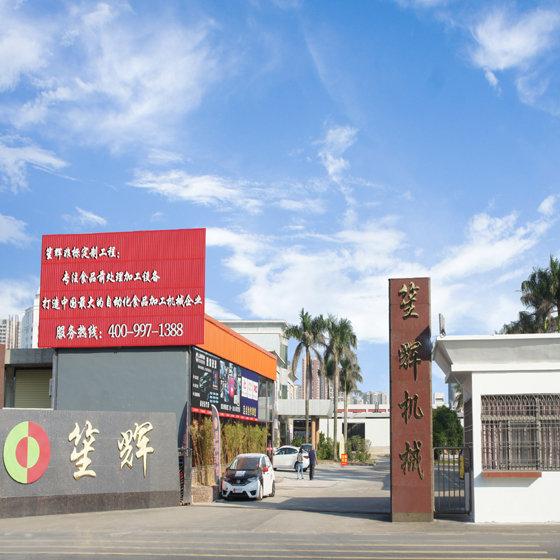 Zhaoqing High-tech Zone Shenghui Machinery Co.,Ltd.