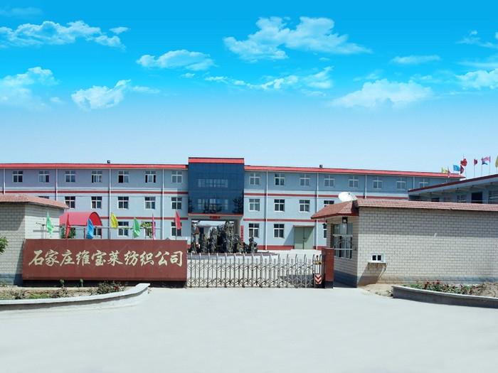 Shijiazhuang Weibaolai Textile Company Limited
