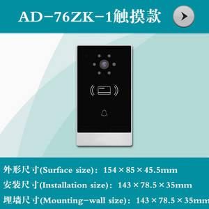 Wholesale villa door: Video Door  Phone Shell  Villa Type