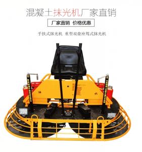 Wholesale finishing machine: Concrete Flooring Finishing Machine Trowels, Power Trowel Machine Floats Machine