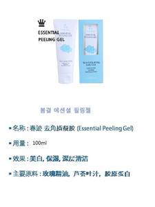 Wholesale peeling gel: Essential Peeling Gel 100ml
