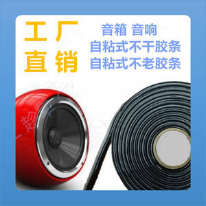 Wholesale loudspeaker: Adhesive Tape Double Sides Black White Grey Butyl Tape Loudspeak Sealing Bluetooth Wireless 1.5mm