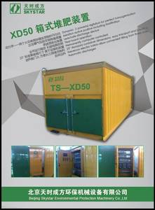 Wholesale Farm Machinery: Container Composting Equipment