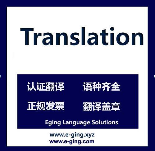 Sell Professional German Translation Service based in Shanghai