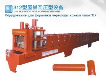 Sell 312 Ridge Cap Tile Forming Machine