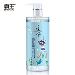 Wholesale hair care products: Royalwind Ocean Moisturizing Perfume Shampoo
