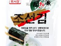 Korea Dried Seaweed, Seafood, Salty Food, Seasoned Black Laver, Health Food
