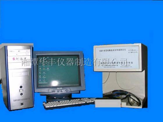 Silicate Chemical Composition  Rapid Analyzer