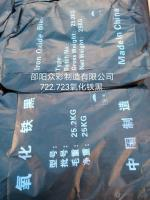 Black Iron Oxide 722 and 723 Huan China