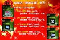 Create Big Promotion for Ph, Conductivity, Do Meter