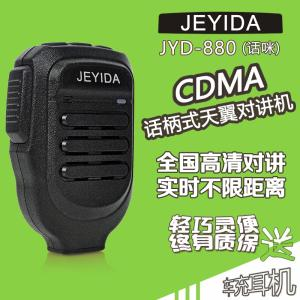 Wholesale walkie talkie: J-880 Walkie Talkie