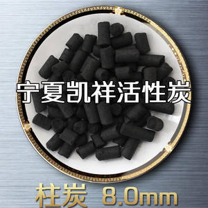 Wholesale gold recovery equipment: Columnar Activated Carbon