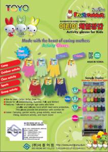 Wholesale Gloves & Mittens: (Seoheung) Activity Glove