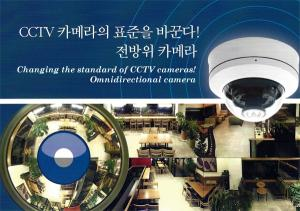 Wholesale cctv monitor: 360degrees Omnidirectional IP Camera