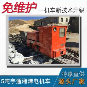 Wholesale power trolley: 5ton Underground Mining Battery Locomotive, Anti-explosion Battery Locomotive with Factory Price