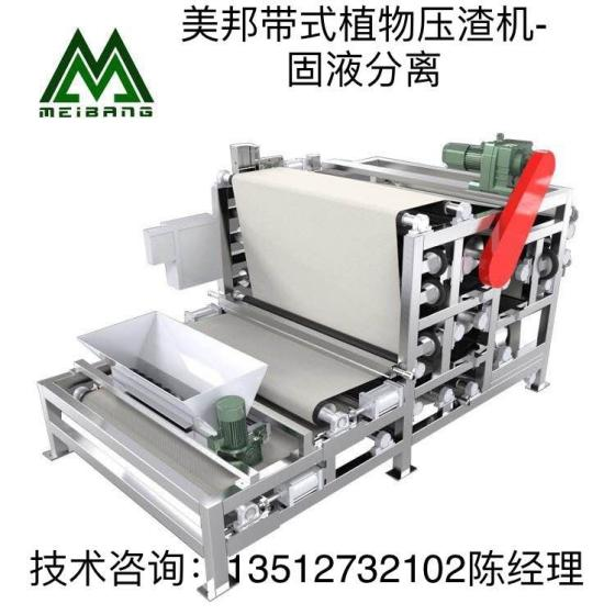 Belt Filter Press Dewatering Equipment