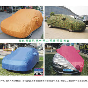 Wholesale auto seat cushion: Polyester Taffeta Double Side Car Covers Car Garment
