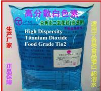 High Dispersity Titanium Dioxide Food Grade TIO2