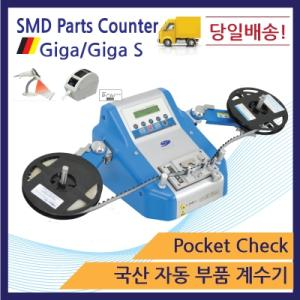 Wholesale op com: Automatic SMD Component Counter